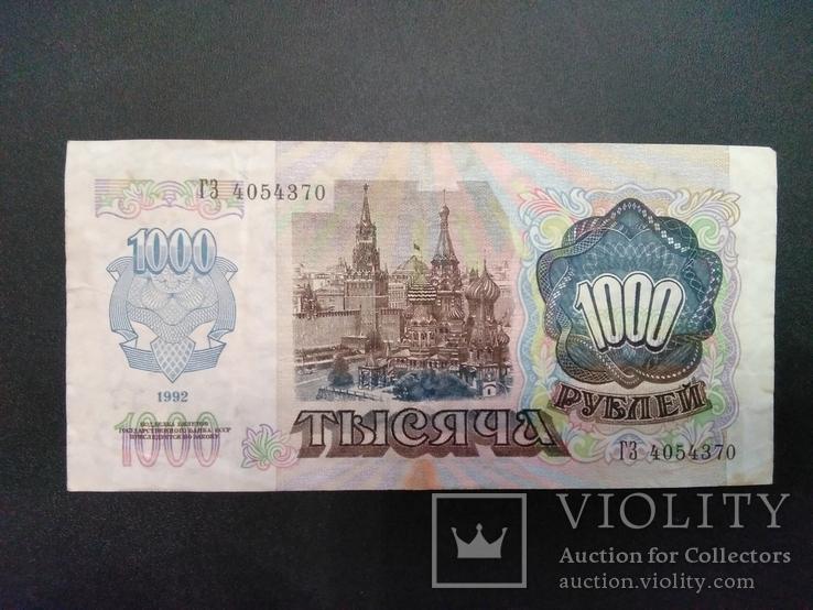 1000 рублей 1992, фото №2
