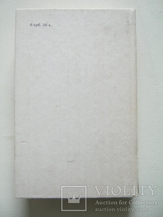 В. Винниченко. Відродження нації. Київ-Відень, 1920 - репринт 1990 частина 3., фото №3