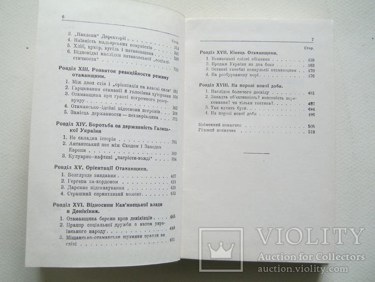 В. Винниченко. Відродження нації. Київ-Відень, 1920 - репринт 1990 частина 3., фото №8