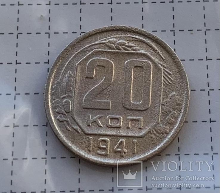 20 коп. 1941 год, фото №2