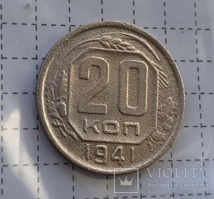 20 коп. 1941 год, фото №3