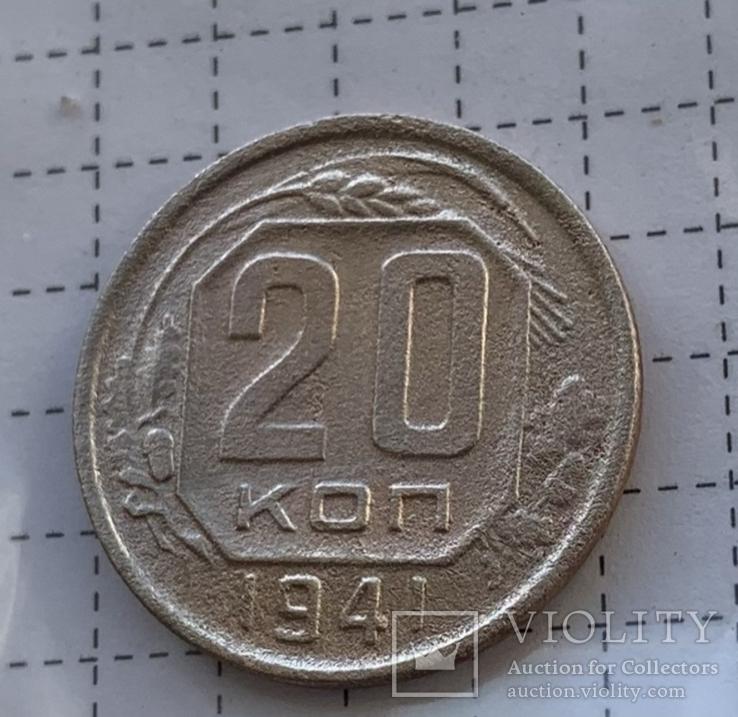 20 коп. 1941 год, фото №4