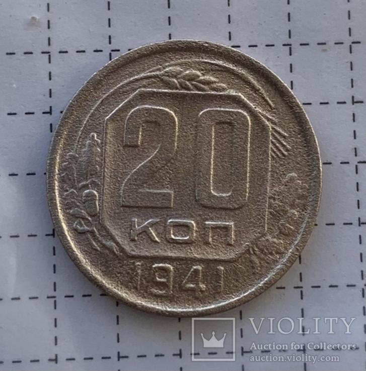 20 коп. 1941 год, фото №5