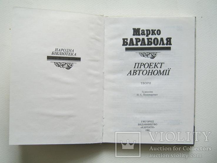 Марко Бараболя.Проект автономії., фото №5