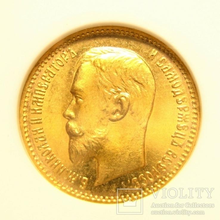 5 рублей 1909 г. MS66