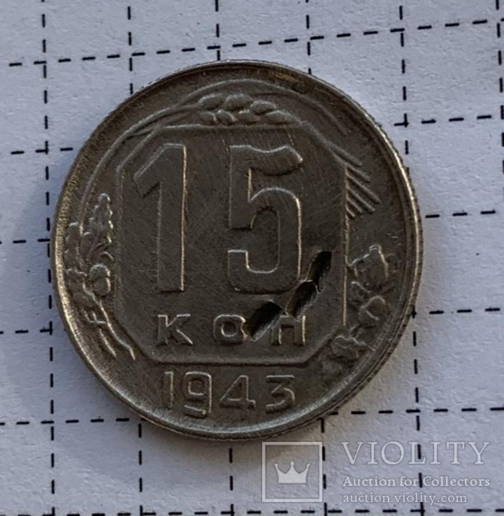 15 коп. 1943 год, фото №5