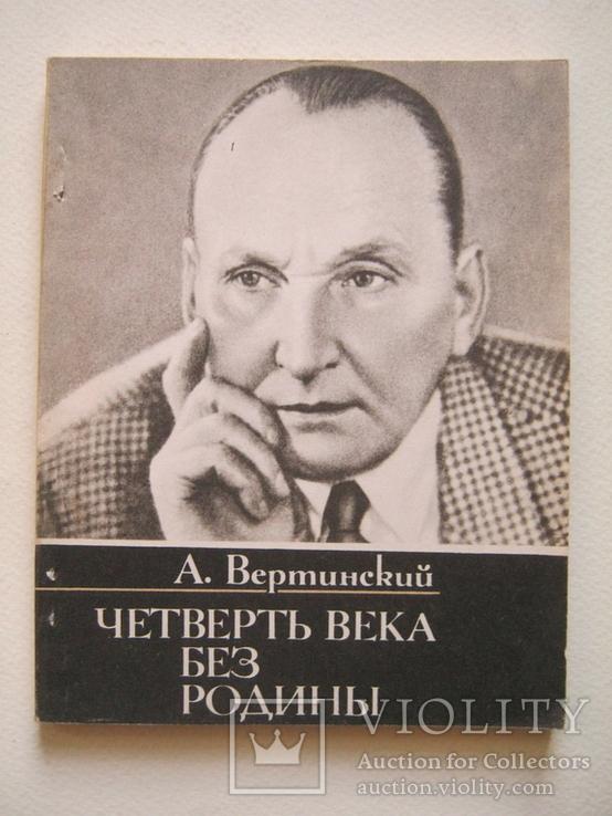 А.Вертинский.Четверть века без родины., фото №2