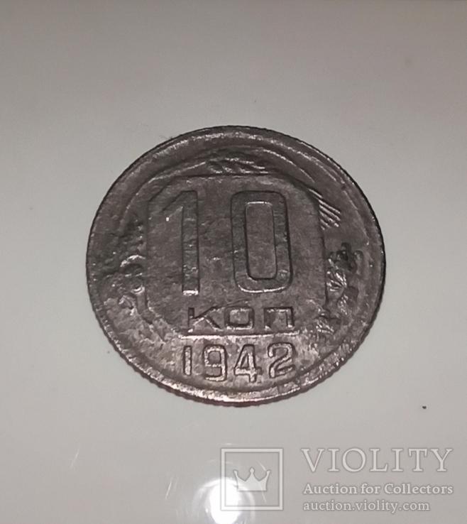 10 копеек 1942 года, фото №2