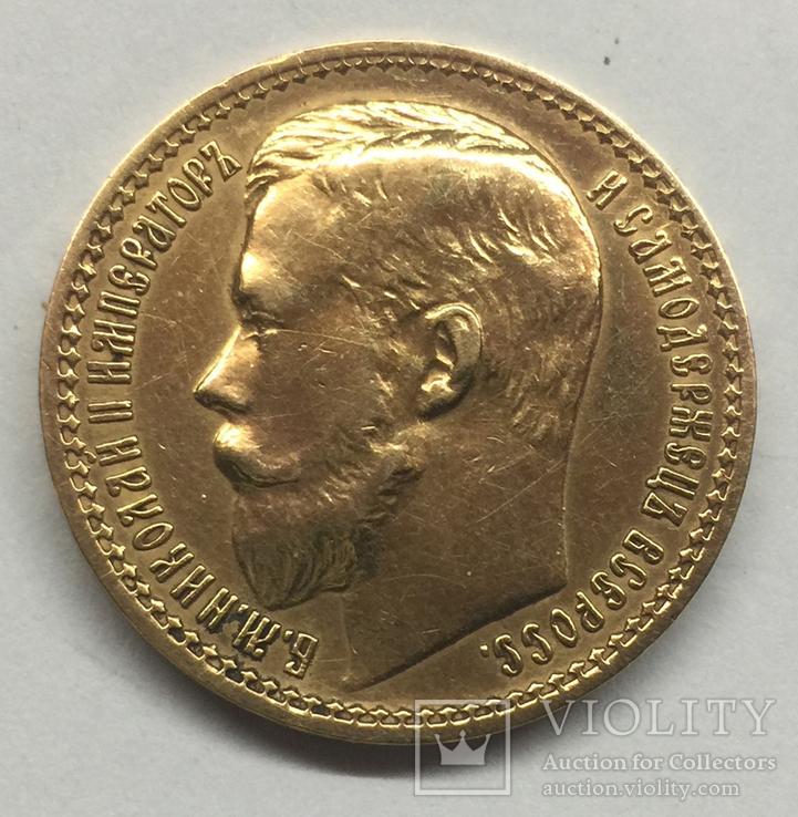 15 рублей 1897 года (ОСС)