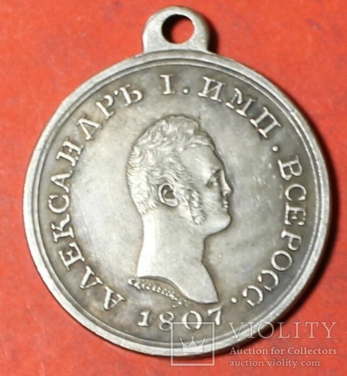 Медаль За веру и отечество  копия, фото №2