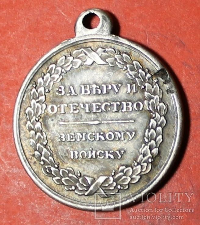 Медаль За веру и отечество  копия, фото №4