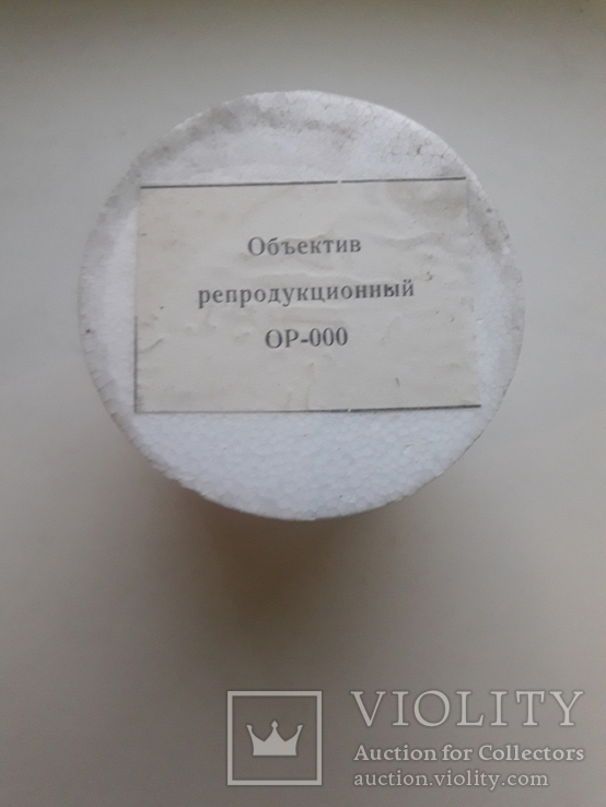 Обьектив репродукционный ОР-000, фото №2