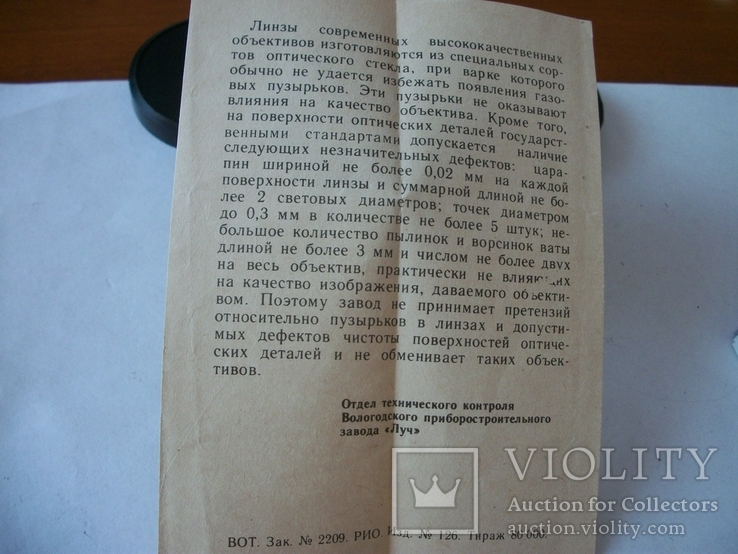 Объектив мир-1 , 2,8/37, паспорт оригинальный [надпись на латыни и без буквы] футляр, фото №6