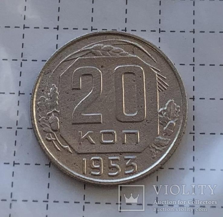 20 коп. 1953 год, фото №2