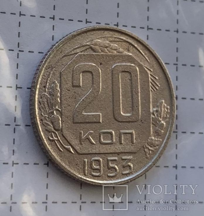 20 коп. 1953 год, фото №4