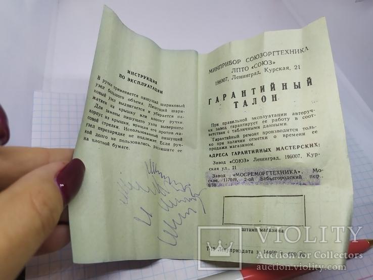 Шариковая ручка из СССР. В коробочке, фото №8