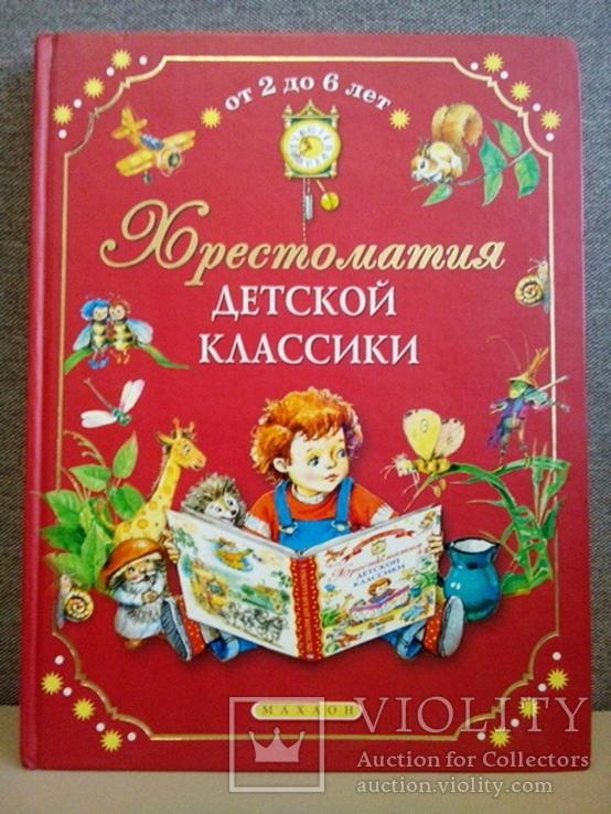 Хрестоматия детской классики (Махаон;Москва 2006) большой формат, фото №2