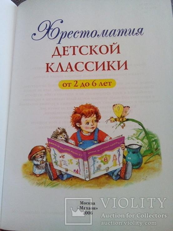 Хрестоматия детской классики (Махаон;Москва 2006) большой формат, фото №3