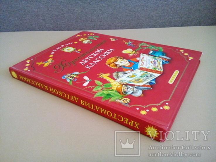 Хрестоматия детской классики (Махаон;Москва 2006) большой формат, фото №7