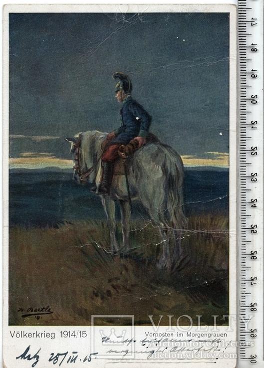 Первая мировая. Агитационная открытка. 1915 год.(3), фото №2