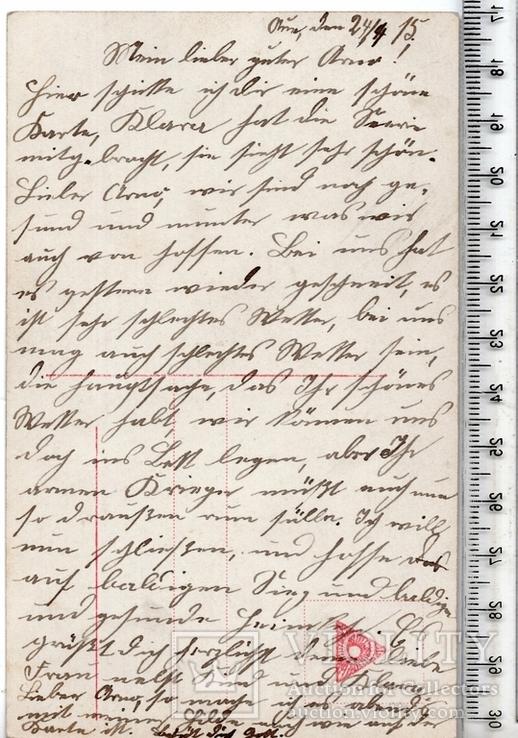 Первая мировая. Агитационная открытка. 1915 год., фото №3