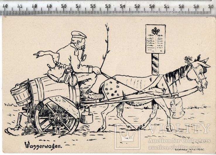 Первая мировая. Агитационная открытка.(3), фото №2