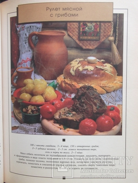 Книга о вкусной и здоровой пище, фото №3