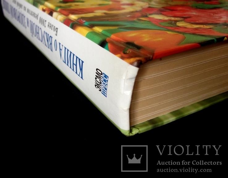 Книга о вкусной и здоровой пище, фото №11