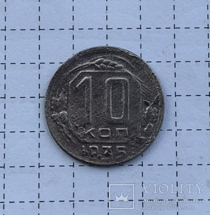 10 коп. 1935 год, фото №3