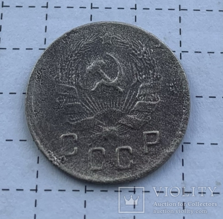 10 коп. 1935 год, фото №6