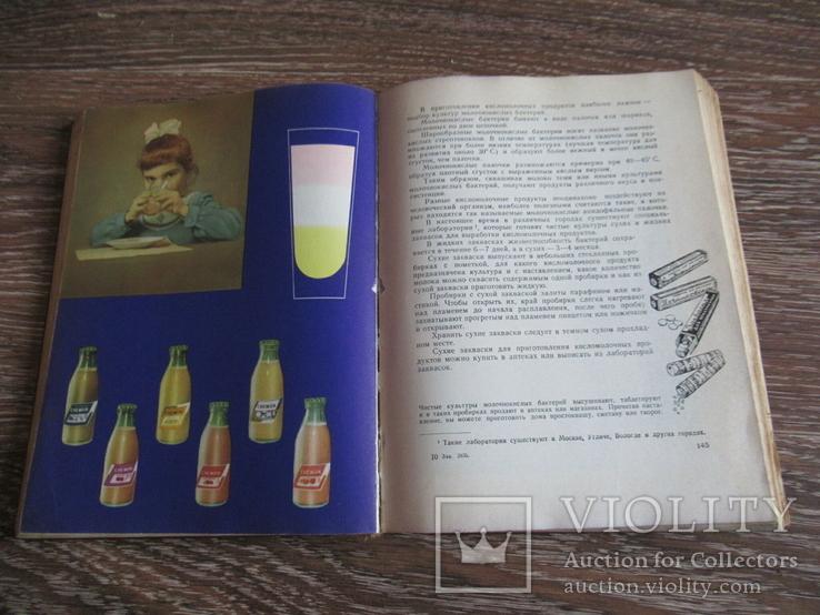 Молочная Пища 1962, фото №7