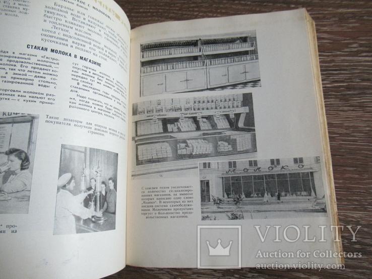Молочная Пища 1962, фото №10