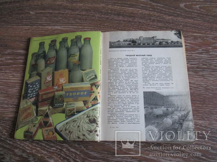 Молочная Пища 1962, фото №12