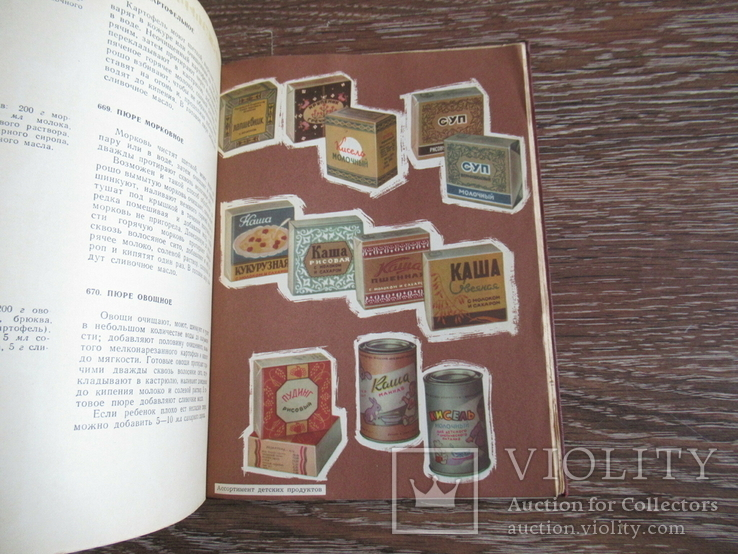 Молочная Пища 1962, фото №13