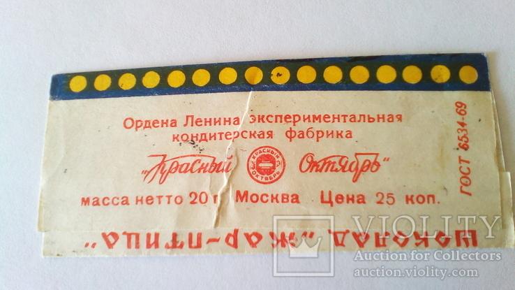 """Обертка маленькой (20г) шоколадки """"Жар-птица"""". Московская КФ., фото №3"""
