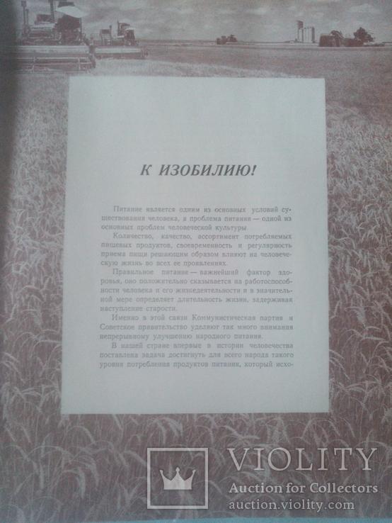 Книга о вкусной и здоровой пище 1955, фото №6