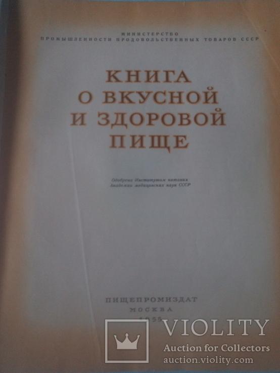 Книга о вкусной и здоровой пище 1955, фото №7