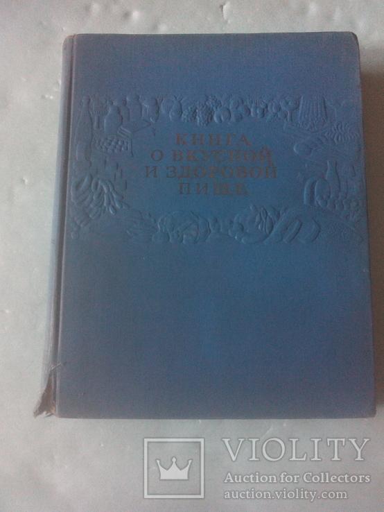 Книга о вкусной и здоровой пище 1955, фото №2