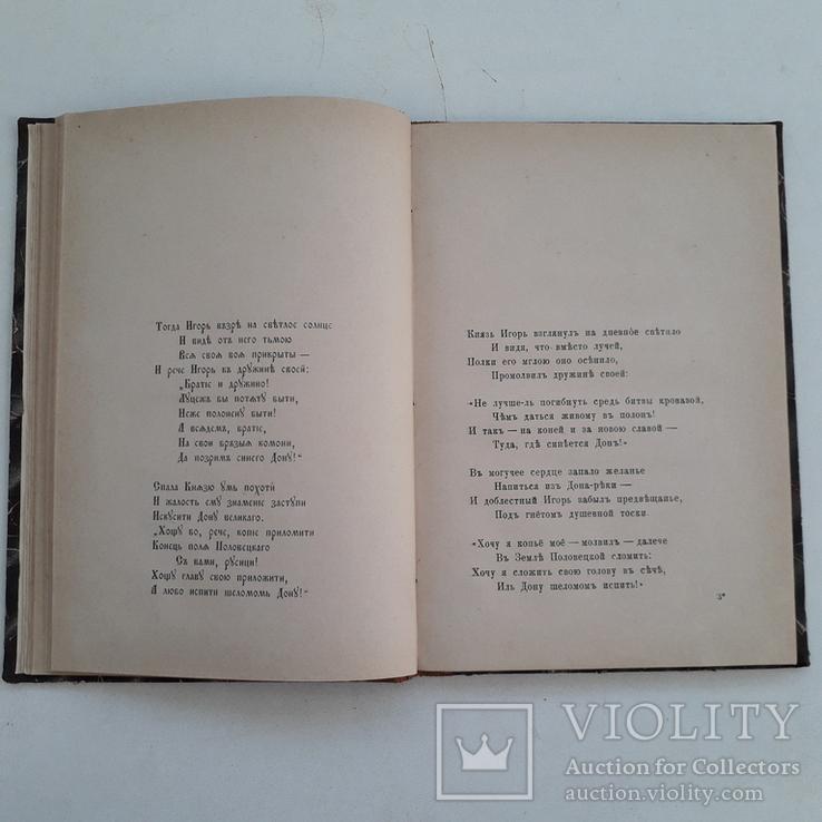 1881 г. - Слово о полку Игореве, фото №6