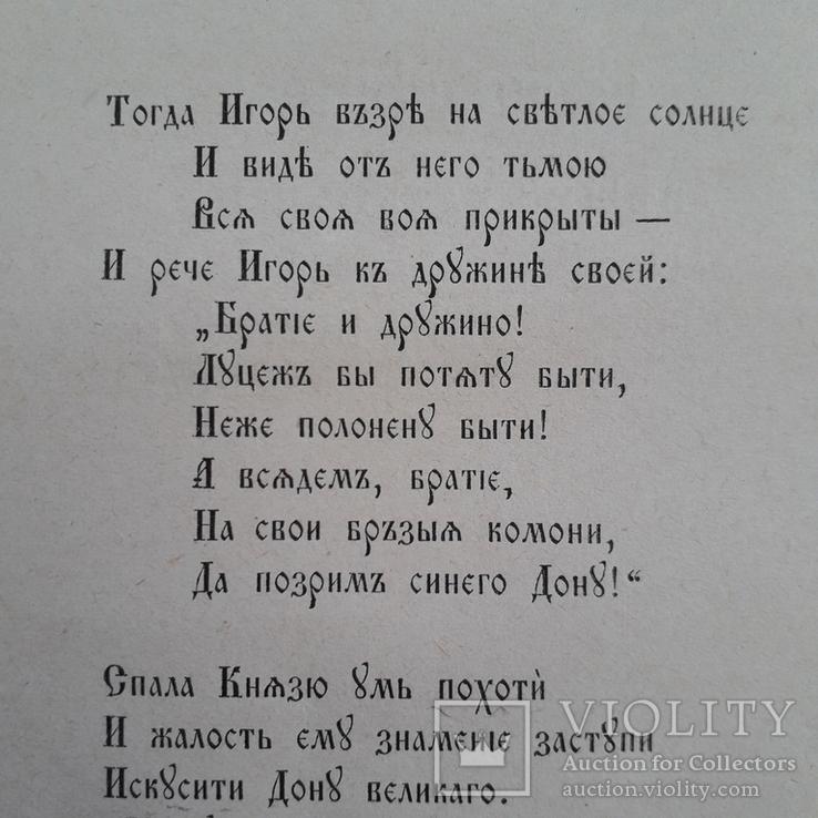 1881 г. - Слово о полку Игореве, фото №7
