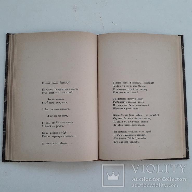 1881 г. - Слово о полку Игореве, фото №9