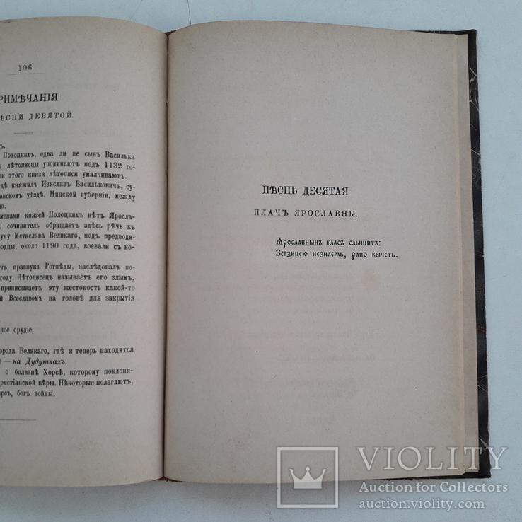 1881 г. - Слово о полку Игореве, фото №10