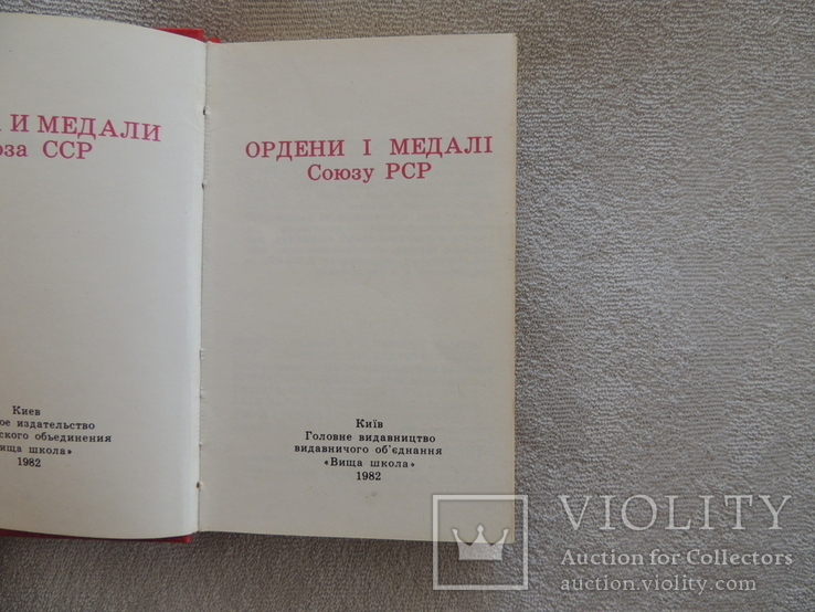 Книга ордена и медали СССР, фото №3