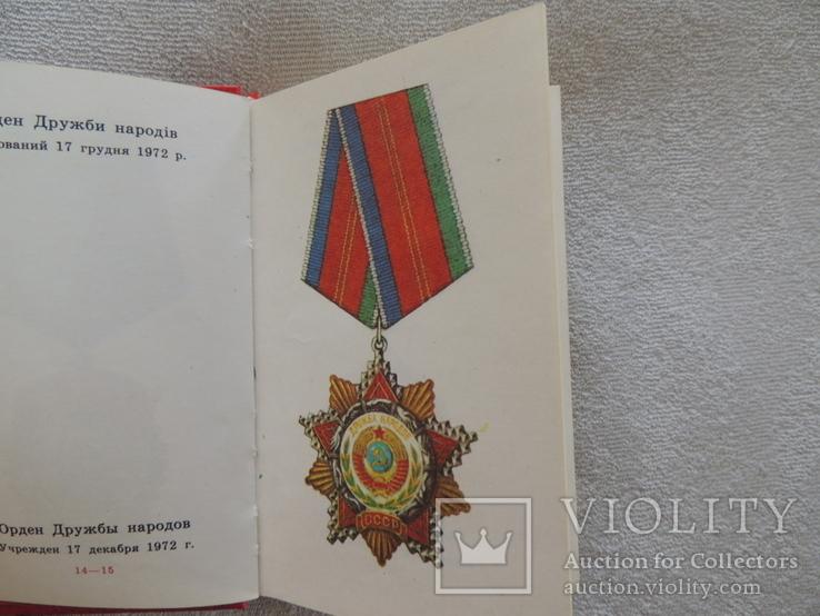 Книга ордена и медали СССР, фото №4