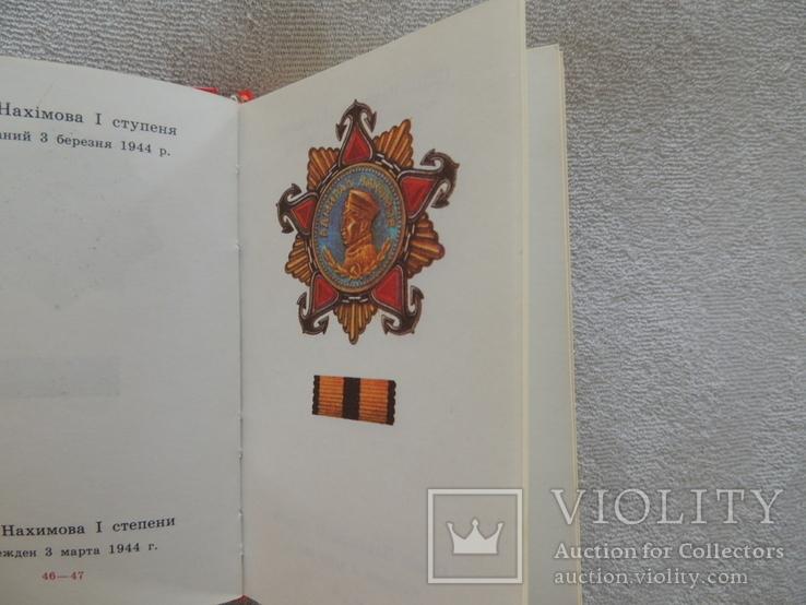 Книга ордена и медали СССР, фото №5