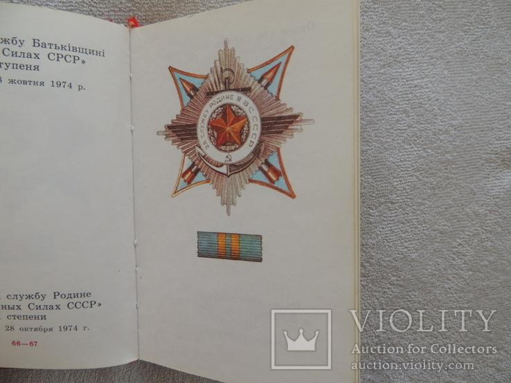 Книга ордена и медали СССР, фото №7