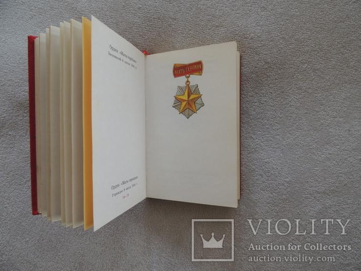 Книга ордена и медали СССР, фото №8