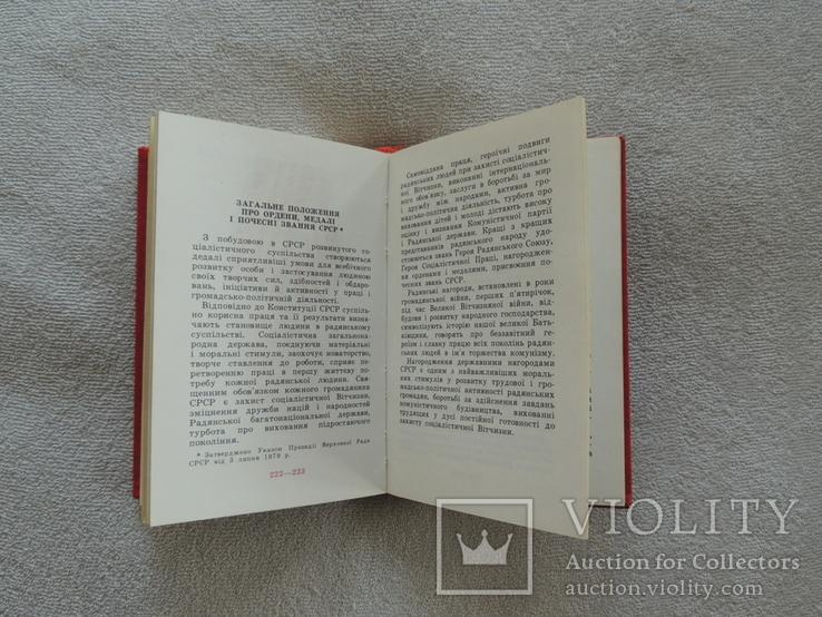 Книга ордена и медали СССР, фото №11
