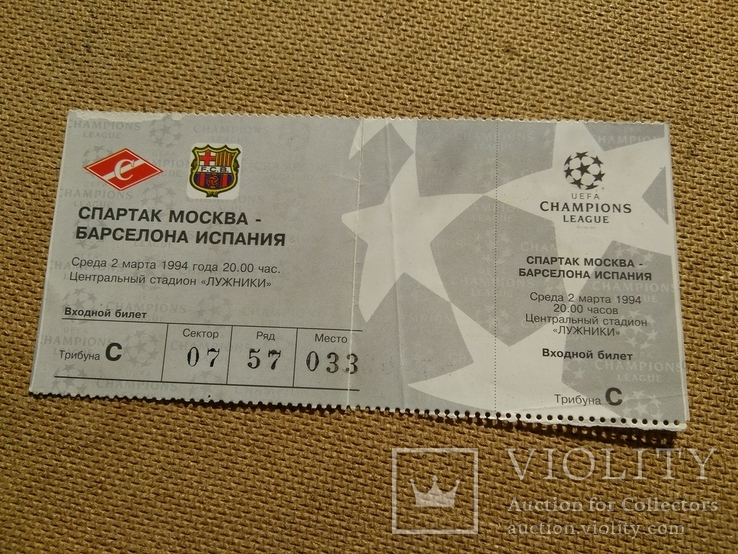 Билет на матч Спартак - Барселона Лужники 1994г., фото №2