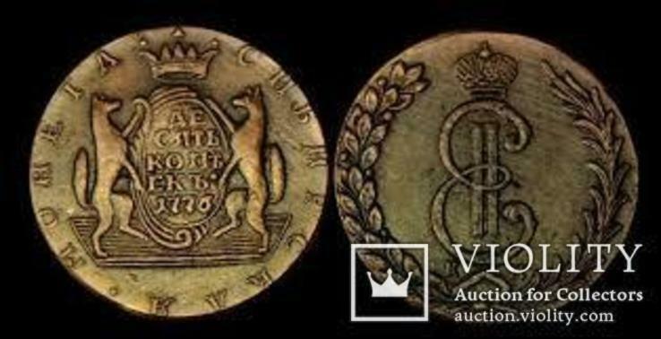 10 копеек 1776 года КМ Сибирская монета, копия